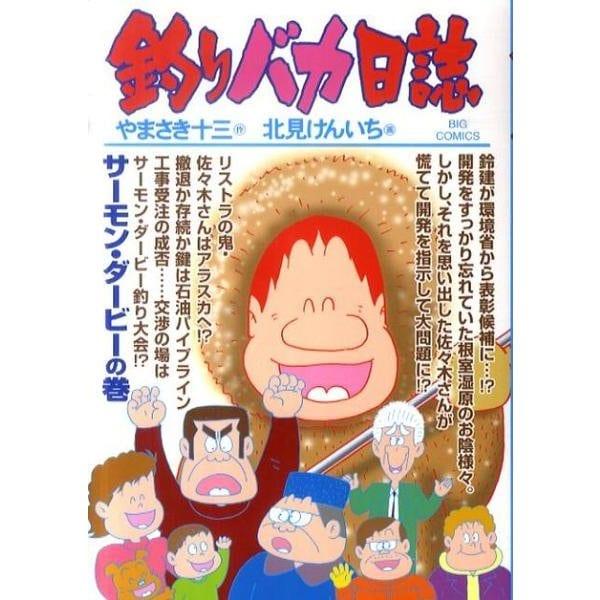 釣りバカ日誌<80>(ビッグ コミックス) [コミック]