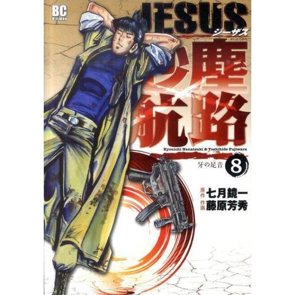 JESUS 砂塵航路<8>(ビッグ コミックス) [コミック]