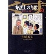 弁護士のくず 第二審<2>(ビッグ コミックス) [コミック]