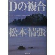 Dの複合(新潮文庫) [文庫]