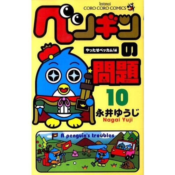 ペンギンの問題<10>(コロコロコミックス) [コミック]