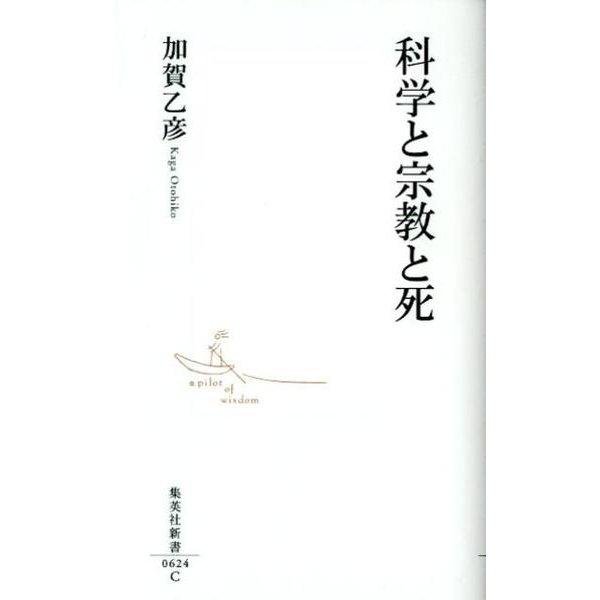 科学と宗教と死(集英社新書 624C) [新書]