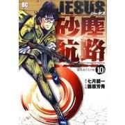 JESUS砂塵航路 10(ビッグコミックス) [コミック]