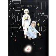 淀川ベルトコンベア・ガール 3(ビッグコミックス) [コミック]
