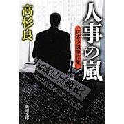人事の嵐―経済小説傑作集(新潮文庫) [文庫]