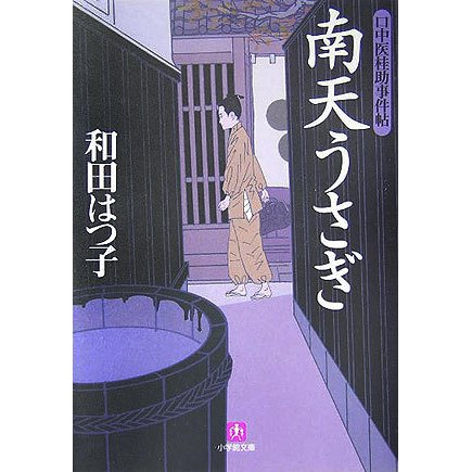 口中医桂助事件帖 南天うさぎ(小学館文庫) [文庫]