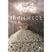 100回泣くこと(小学館文庫) [文庫]