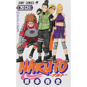 NARUTO 巻ノ32(ジャンプコミックス) [コミック]