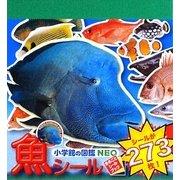 小学館の図鑑NEO 魚シール(まるごとシールブック) [絵本]