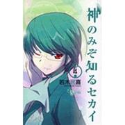 神のみぞ知るセカイ 4(少年サンデーコミックス) [コミック]