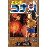 名探偵コナン 67(少年サンデーコミックス) [コミック]