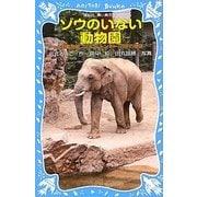 ゾウのいない動物園―上野動物園ジョン、トンキー、花子の物語(講談社青い鳥文庫) [新書]