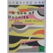 恋恋蓮歩の演習―A Sea of Deceits(講談社文庫) [文庫]