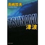 TSUNAMI 津波(集英社文庫) [文庫]