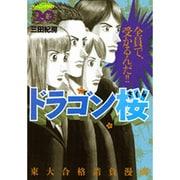 ドラゴン桜 20(モーニングKC) [コミック]