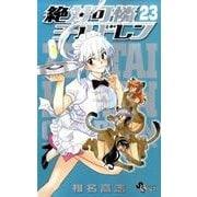 絶対可憐チルドレン 23(少年サンデーコミックス) [コミック]