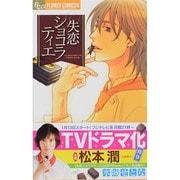 失恋ショコラティエ 2(フラワーコミックスアルファ) [コミック]