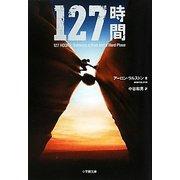 127時間(小学館文庫) [文庫]