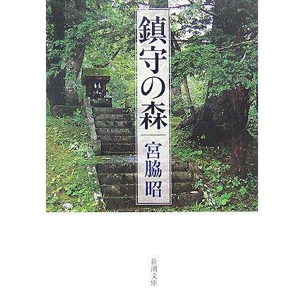 鎮守の森(新潮文庫) [文庫]
