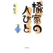 楡家の人びと 第2部(新潮文庫 き 4-58) [文庫]