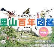 野遊びを楽しむ里山百年図鑑 [図鑑]