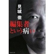 編集者という病い(集英社文庫) [文庫]