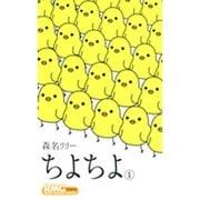ちよちよ 1(りぼんマスコットコミックス クッキー) [コミック]