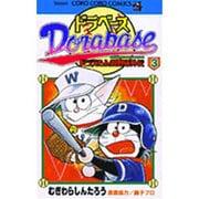 ドラベース ドラえもん超野球(スーパーベースボール)外伝<3>(コロコロコミックス) [コミック]