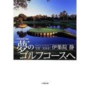 夢のゴルフコースへ 米国東海岸編(小学館文庫) [文庫]