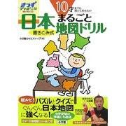 日本まるごと地図ドリル―10才までに知っておきたい(きっずジャポニカ・セレクション) [単行本]
