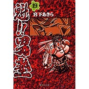 魁男塾 第19巻(集英社文庫 み 30-19) [文庫]