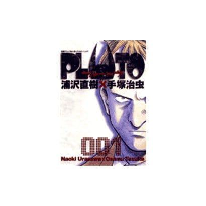 PLUTO<1>(ビッグ コミックス) [コミック]
