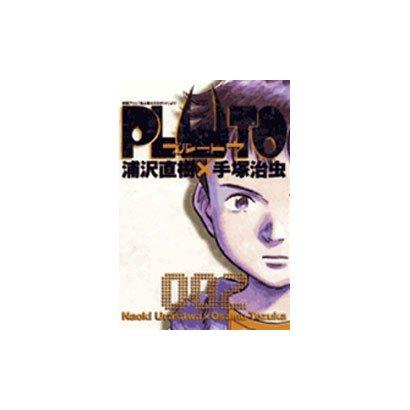PLUTO 2-鉄腕アトム「地上最大のロボット」より(ビッグコミックス) [コミック]