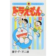 ドラえもんプラス 3(てんとう虫コミックス) [コミック]