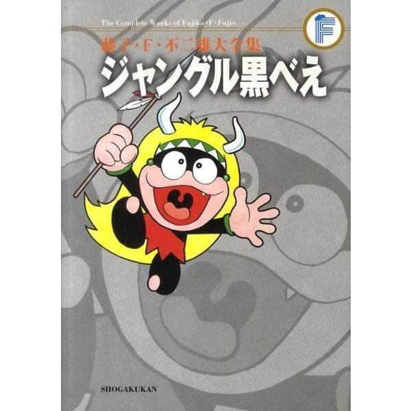 藤子・F・不二雄大全集 ジャングル黒べえ(てんとう虫コミックス(少年)) [コミック]