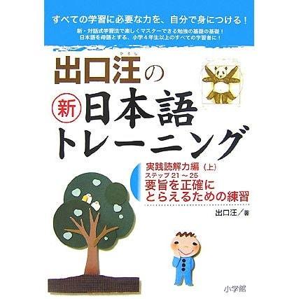 出口汪の新日本語トレーニング〈5〉実践読解力編〈上〉 [単行本]
