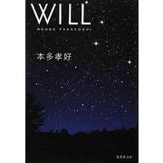 WILL(集英社文庫) [文庫]