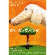 白い犬とワルツを(新潮文庫) [文庫]