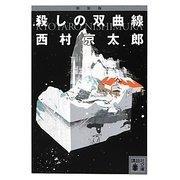 殺しの双曲線 新装版 (講談社文庫) [文庫]