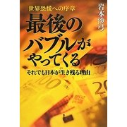 世界恐慌への序章 最後のバブルがやってくる それでも日本が生き残る理由 [単行本]