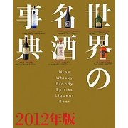世界の名酒事典〈2012年版〉 [単行本]