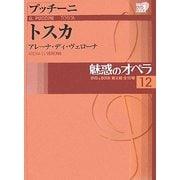 魅惑のオペラ〈12〉トスカ(小学館DVD BOOK)