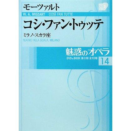 魅惑のオペラ〈14〉モーツァルト コシ・ファン・トゥッテ(小学館DVDBOOK)
