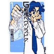 G戦場ヘヴンズドア 1(IKKI COMICS) [コミック]