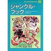 ジャングル・ブック(子どものための世界文学の森〈39〉) [全集叢書]