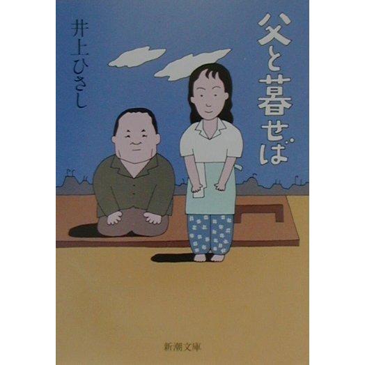 父と暮せば(新潮文庫) [文庫]