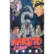 NARUTO 巻ノ61(ジャンプコミックス) [コミック]
