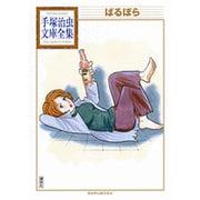 ばるぼら(手塚治虫文庫全集 BT 169) [文庫]