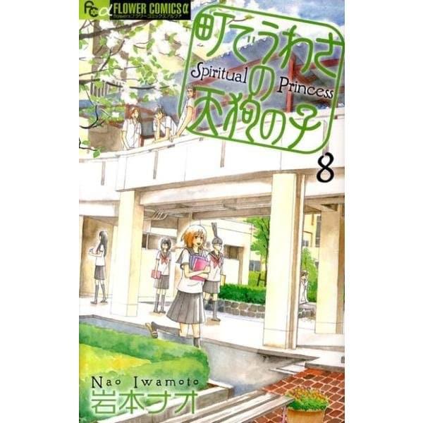 町でうわさの天狗の子<8>(フラワーコミックス α) [コミック]
