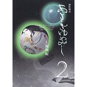 あさきゆめみし 2-源氏物語(講談社漫画文庫 や 1-29) [文庫]